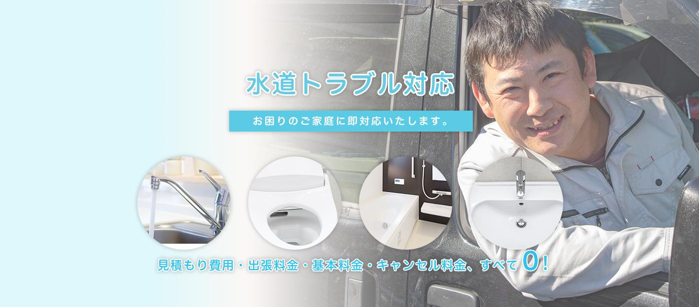横浜市の水道トラブルは神奈川水道へ | 横浜や川崎での水漏れ・詰まり・配管工事